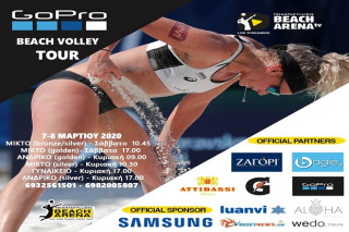 GοPro Βeach Volley tour: Σαββατοκύριακο 7 και 8 Μαρτίου