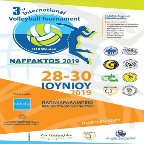 'Ετοιμη η Ναύπακτος για το 3ο Διεθνές τουρνουά Κορασίδων