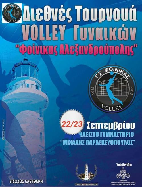 Αντίστροφη μέτρηση για το 2ο διεθνές τουρνουά γυναικών του Φοίνικα Αλεξανδρούπολης