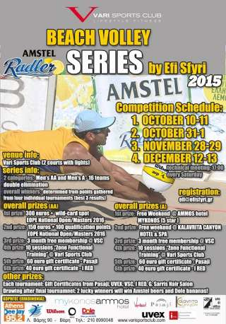 Αυλαία για το Amstel Radler Beach Volley Series by Efi Sfyri