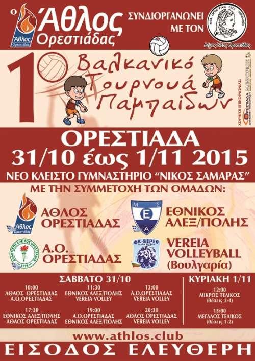 Βαλκανικό τουρνουά  με Άθλο, ΑΟΟ και Εθνικό