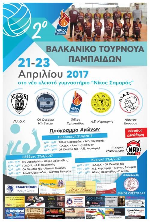 Βαλκανικό τουρνουά στην Ορεστιάδα