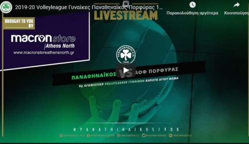Live streaming: Παναθηναϊκός-Πορφύρας ( 11/12, 19.00)