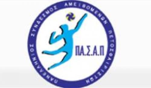 Συγχαρητήρια ΠΑΣΑΠ σε Ολυμπιακό και Εθνικό