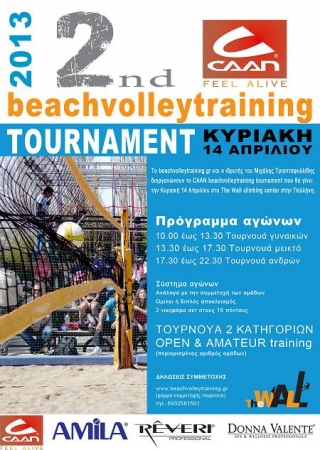 2ο CAAN beachvolleytraining tournament ξανά στο The Wall
