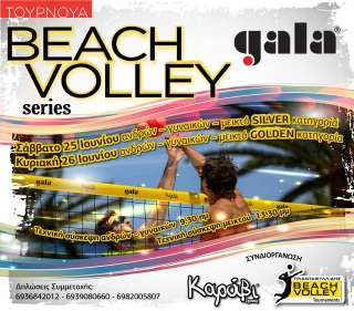 Gala beach volley series στο Καράβι