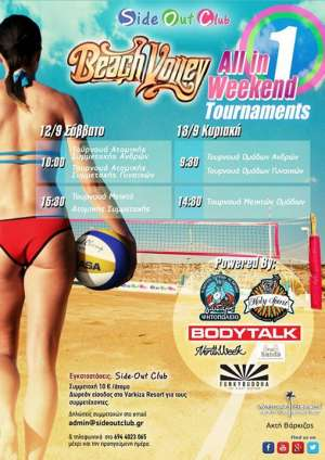 All in 1 Weekend Beachvolley Tournament και μεγάλο έπαθλο!