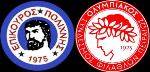 ΕΣΟΠ Επίκουρος - Ολυμπιακός 3-2