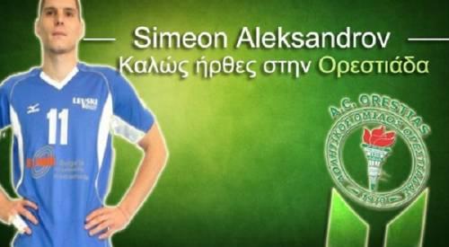 Και επίσημα στην Ορεστιάδα ο Αλεξάντροφ