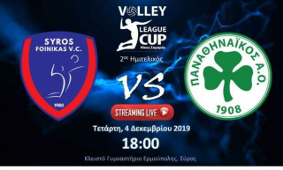League Cup Β' ημιτελικός: Φοίνικας Σύρου - Παναθηναϊκού σε live streaming (4/12, 18.00)