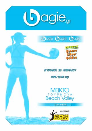 Bagie Beach Volley Tournament στην Παλλήνη