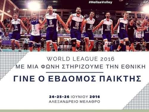 Διαγωνισμός: Γίνε ο 7ος παίκτης της Εθνικής στο Αλεξάνδρειο!