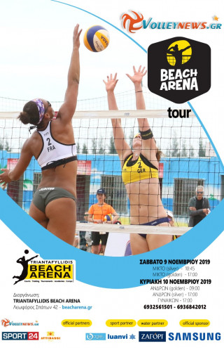 Ερχεται τo 2ο volleynews Beach Arena στο Triantafyllidis Beach Arena